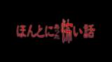 中島健人が『ほんとにあった怖い話』に初出演