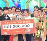『第37回ABCお笑いグランプリ』で優勝したセルライトスパ(C)ABC