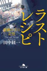 原作は田中経一氏のデビュー小説『ラストレシピ 〜麒麟の舌の記憶〜』(8月5日発売)
