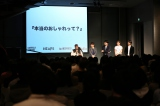 『ゲリラシネマ』トークショーに登壇(写真:Toyohiro Matsushima)