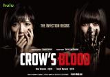 Huluオリジナルドラマ『CROW'S BLOOD』メインビジュアル