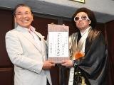 福井県鯖江市の「サングラス大使」に就任した「レキシ」こと池田貴史さん(右)と牧野百男市長=18日、福井市文化会館