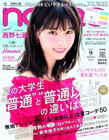 サムネイル 乃木坂46・西野七瀬、『non-no』9月号で初単独表紙に登場