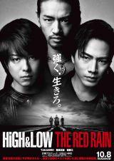 『HiGH&LOW THE RED RAIN』は10月8日公開 (C)2016「HiGH&LOW」製作委員会