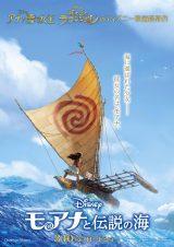 ディズニー長編アニメーションの新作『モアナと伝説の海』2017年3月10日公開(C)2016 Disney. All Rights Reserved.
