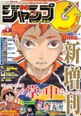 7月20日に発売された『ジャンプGIGA』表紙(C)ジャンプ GIGAvol.1 2016年8月号/集英社