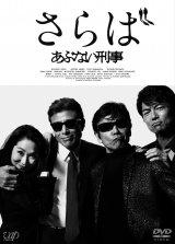 『さらば あぶない刑事』が週間DVDランキング映画部門1位 (C)2016「さらば あぶない刑事」製作委員会
