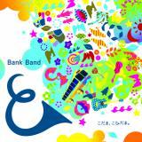 Bank Band6年ぶりの新曲「こだま、ことだま。」配信開始