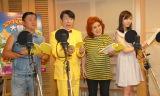 (左から)スギちゃん、ダンディ坂野、野沢雅子、春名風花 (C)ORICON NewS inc.