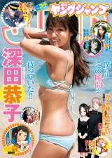 ビキニ姿で『週刊ヤングジャンプ』表紙を飾る深田恭子 (C)ND CHOW/週刊ヤングジャンプ