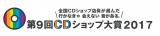 『第9回CDショップ大賞2017』一次ノミネート10作品発表