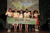 『ジャングル・ブック』キャンペーンソングお披露目イベントに登場