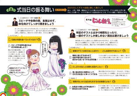 『じょし松さん』のウエディングドレス姿も! 別冊には6つ