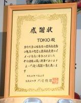 TOKIOに贈られた感謝状 (C)ORICON NewS inc.