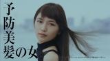 新CM『いち髪』で、美しい髪を持つ謎の美女「予防美髪の女。」を演じる川口春奈