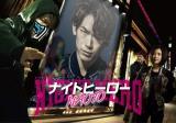 4月期にテレビ東京系で放送されたドラマ『ナイトヒーローNAOTO』Blu-ray&DVDに収録されるメイキング映像の一部を公開(C)「ナイトヒーローNAOTO」製作委員会