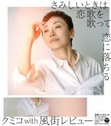 クミコ、9月7日発売の両A面シングル「さみしいときは恋歌を歌って/恋に落ちる」ジャケット写真