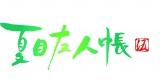 アニメ『夏目友人帳伍』ロゴ(C)緑川ゆき・白泉社/「夏目友人帳」製作委員会