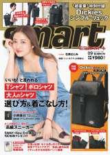 『smart』9月号表紙画像(宝島社)