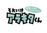 「それいけアラキタくん」ロゴ (C)渡辺航(週刊少年チャンピオン)/弱虫ペダルSB製作委員会