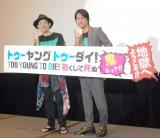 (左から)宮藤官九郎、桐谷健太 (C)ORICON NewS inc.