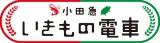 イベント列車のオリジナルヘッドマーク(イメージ)