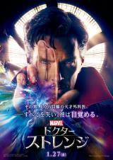 ベネディクト・カンバーバッチ主演映画『ドクター・ストレンジ』2017年1月27日公開(C)2016 Marvel.