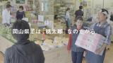 岡山PRムービー『新・桃太郎』に出演する前野朋哉