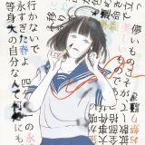 6thシングル「永すぎた春/ハイパーリアリスト」初回限定盤