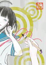 ボーカル・大胡田なつきが描いた特典アートポスター(応募抽選で200人にプレゼント)