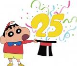 テレビアニメ『クレヨンしんちゃん』は放送25周年。前山田健一(ヒャダイン)アレンジ「オラはにんきもの 25th MIX」が登場(C)臼井儀人/双葉社・シンエイ・テレビ朝日・ADK