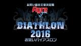 QAB琉球朝日放送『バイアスロン2016』ファイナリスト8組決定