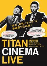 タイタンライブ、8月から仙台でも上映スタート