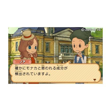 『レイトン教授』シリーズ完全正統派続編『レディレイトン 富豪王アリアドネの陰謀』3DS画面