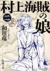 和田竜氏『村上海賊の娘 二』文庫版書影