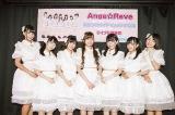 新メンバー松脇朱里(左から3人目)が加入したAnge☆Reve