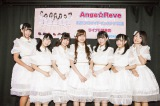 Ange☆Reve 10・19新体制初作品