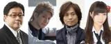 代々木アニメーション学院プロデューサーに就任(左から秋元康氏、小室哲哉、つんく♂、指原莉乃)