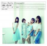 8月3日発売のアルバム『Alive 4 U!!!!』(ろびゆき盤)