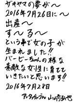 アンタッチャブル・山崎弘也の直筆FAX