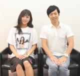 舞台FIRE HIP'S第8回公演「海の家の物語」の稽古前にインタビューに応じた東貴博と石川恋 (C)oricon ME inc.