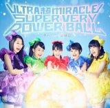 チームしゃちほこのニューシングル「ULTRA 超 MIRACLE SUPER VERY POWER BALL」(8月3日発売)