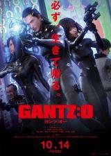 フル3DCGアニメーション映画『GANTZ:O』の新ビジュアル (C)奥浩哉/集英社・「GANTZ:O」製作委員会