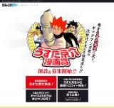 公式サイトのスクリーンショット (C)うすた京介/集英社