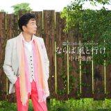 中村雅俊の通算53枚目のシングル「ならば風と行け」(CD+DVD)