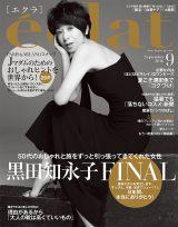 『エクラ』2016年9月号表紙(集英社)