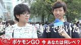 ポケモンGOに熱中する人々に直撃インタビュー (C)ORICON NewS inc.