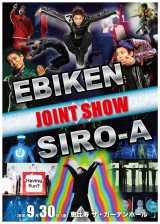 9月30日に開催される『EBIKEN×SIRO-A JOINT SHOW』