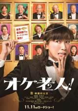 杏が主演する映画『オケ老人!』