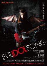 映画『EVIL IDOL SONG』メインビジュアル